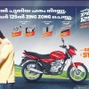 Bajaj Discover 125 Onam Offer