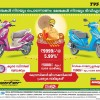 TVS Wego Onam Offer 2016