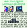 Mobiles and Laptops – Onam Offers 2017
