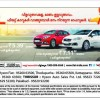 Fiat Automobiles – Onam Offers 2017