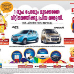 Maruti Suzuki Onam Offer 2015
