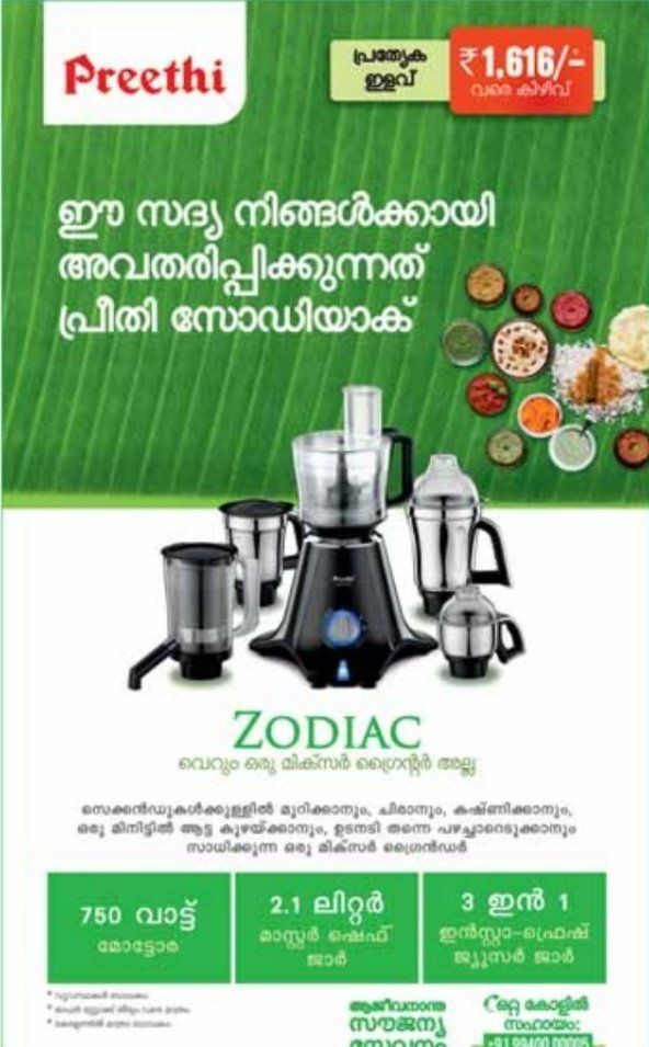 Preethi Mixer Grinders – Onam Offers 2017