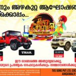 Mahindra – Onam Offer 2017