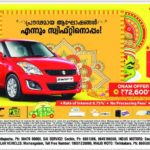 Maruti Suzuki Swift – Onam Offer 2017