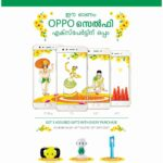 Oppo camera phone – Onam Offers 2017