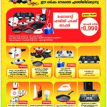 Pigeon Home Appliances – Onam Offers 2017